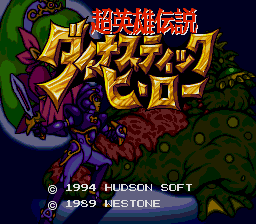The Dynastic Hero (PCCD)  © Hudson 1993   6/7