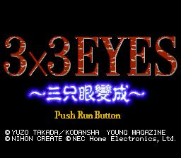 3 x 3 Eyes Sanjiyan Hensei (PCCD)  © NCS 1994   1/5