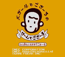 Bazaru Debizaru No Gumu Debizaru (PCCD)  © Interchannel 1996   1/4