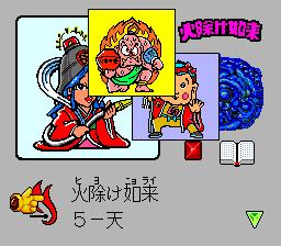 Bikkuriman Daijikai (PCCD)  © Hudson 1988   3/3