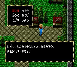 Jaseiken Necromancer (PCE)  © Hudson 1988   2/5