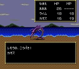 Jaseiken Necromancer (PCE)  © Hudson 1988   3/5