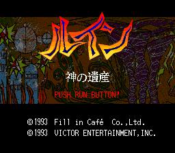 Ruin: Kami No Isan (PCCD)  © Victor 1993   1/4