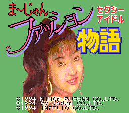 Sexy Idol Mahjong Fashion Monogatari (PCCD)  © Nichibutsu 1994   1/4