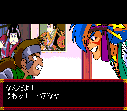 Tengai Makyou: Fuun Kabuki Den (PCCD)  © Hudson 1993   1/4