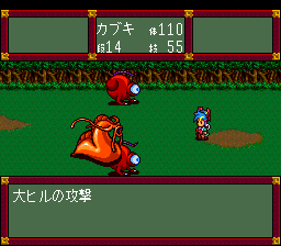 Tengai Makyou: Fuun Kabuki Den (PCCD)  © Hudson 1993   2/4