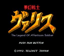 Valis: Legend Of A Fantasm Solider (PCCD)  © Telenet 1992   1/4