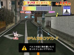 Walk The Dog (ARC)  © Sega 2000   2/5