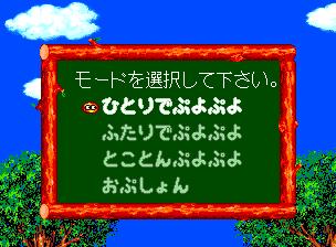 Puyo Puyo CD (PCCD)  © Interchannel 1994   5/5