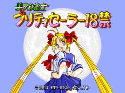 Bishoujo Janshi Pretty Sailor 18-kin (ARC)  © Sphinx 1994   1/4