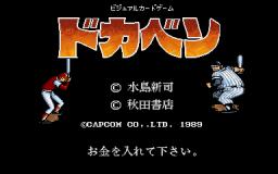 Dokaben (ARC)  © Capcom 1989   1/3