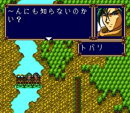Arunamu No Kiba (PCCD)  © Right Stuff 1994   1/3