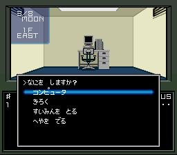 Shin Megami Tensei (SNES)  © Atlus 1992   1/5