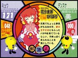 Akihabara Dennou Kumi Peta Pies! (DC)  © Sega 1999   1/1