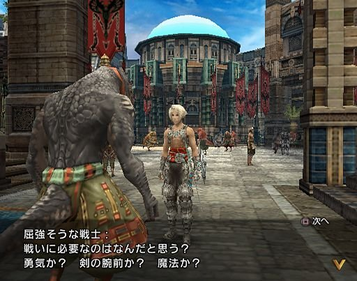 Final Fantasy XII (PS2)   © Square Enix 2006    4/6