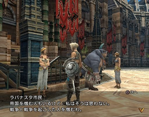 Final Fantasy XII (PS2)   © Square Enix 2006    6/6