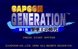 Capcom Generation 1 (SS)   © Capcom 1998    1/4