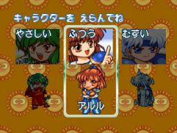 Puyo Puyo Sun 64 (N64)  © Compile 1997   2/4