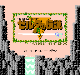 The Legend Of Zelda (FDS)   © Nintendo 1986    1/3