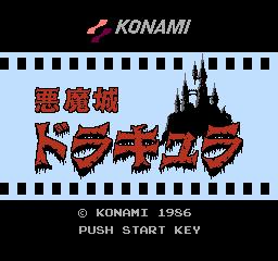 Castlevania (FDS)  © Konami 1986   1/3
