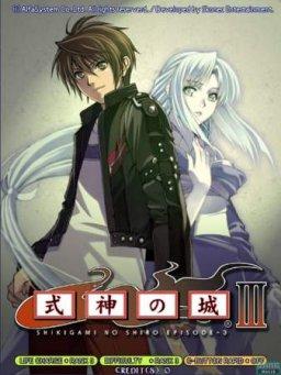 Shikigami No Shiro III (ARC)  © Alfa System 2006   1/5