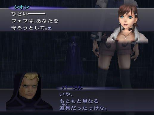 Xenosaga: Episode III: Also Sprach Zarathustra (PS2)  © Namco 2006   6/6