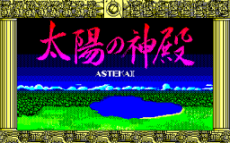 Taiyou No Shinden: Asteka II (PC88)  © Falcom 1986   1/3