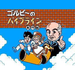 Gorby No Pipeline Daisakusen (NES)  © Tokuma Shoten 1991   1/3
