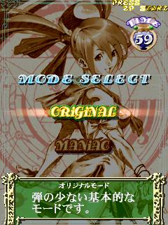 Mushihime-sama (ARC)  © Cave 2004   3/4
