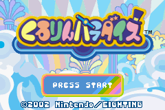 Kururin Paradise (GBA)  © Nintendo 2002   1/3