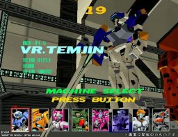 Virtual On: Cyber Troopers (PS2)   © Sega 2007    1/6