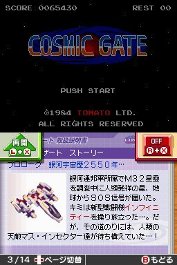 Retro Game Challenge (NDS)  © Bandai Namco 2007   1/3