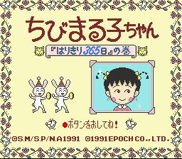 Chibi Maruko Chan: Harikiri 365-Nichi No Maki (SNES)  © Epoch 1991   1/3