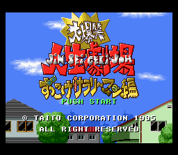 Daibakushou Jinsei Gekijou: Zukkoke Salary Man Hen (SNES)  © Taito 1995   1/3