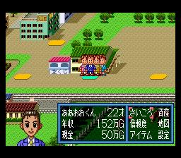 Daibakushou Jinsei Gekijou: Zukkoke Salary Man Hen (SNES)  © Taito 1995   3/3