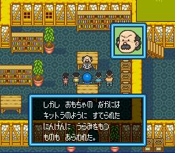 Doraemon 2: Nobita No Toys Land Daibouken (SNES)  © Epoch 1993   2/3