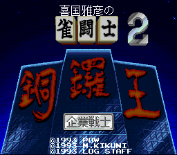 Kikuni Masahiko No Jantoushi Dora Ou 2 (SNES)  © Pow 1993   1/3