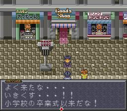 Super Keirin (SNES)  © I'Max 1995   2/3