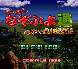 Super Nazo Puyo 2: Arle No Tetsuwan Hanjouki (SNES)  © Compile 1996   1/3