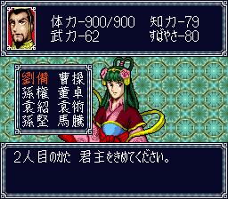 Yokoyama Mitsuteru: Sangokushi Bangi: Sugoroku Eiyuuki (SNES)  © Angel 1994   2/3