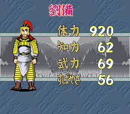 Yokoyama Mitsuteru: Sangokushi Bangi: Sugoroku Eiyuuki (SNES)  © Angel 1994   3/3