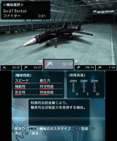 Ace Combat: Assault Horizon Legacy (3DS)  © Bandai Namco 2011   4/5