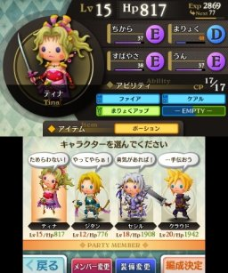 Theatrhythm Final Fantasy (3DS)   © Square Enix 2012    1/5