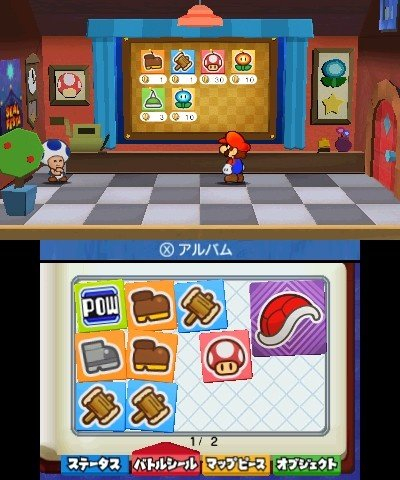 Paper Mario: Sticker Star (3DS)   © Nintendo 2012    6/6