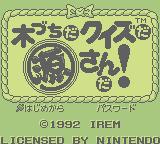 Kizuchida Quiz Da Gen San Da! (GB)  © Irem 1992   1/3