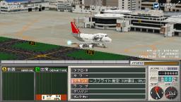 Air Traffic Controller: Airport Hero Narita (PSP)  © Sonic Powered 2006   1/7