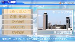Air Traffic Controller: Airport Hero Narita (PSP)  © Sonic Powered 2006   2/7