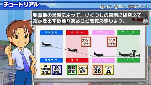 Air Traffic Controller: Airport Hero Narita (PSP)  © Sonic Powered 2006   4/7