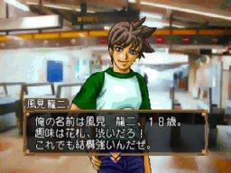 64 Hanafuda: Tenshi No Yakusoku (N64)  © Altron 1999   2/3