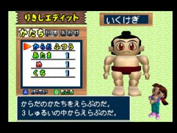 64 Oozumou 2 (N64)   © Bottom Up 1999    2/3